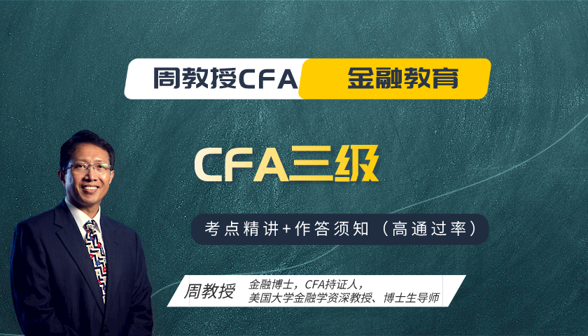 周教授CFA金融教育(2020 CFA三级):Fixed Income Investment 固定收益投资